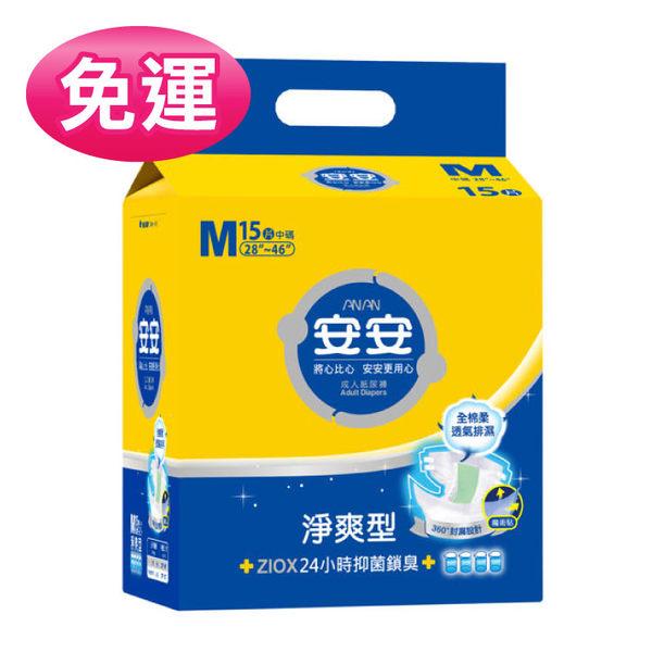 安安 成褲淨爽型M15片X6包/箱 ★箱購優惠★【躍獅】