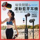 【磁吸開關電源】運動藍芽耳機 防掉防汗水 G81 雙環繞音場 磁吸項鍊式 藍牙耳機 運動無線耳機