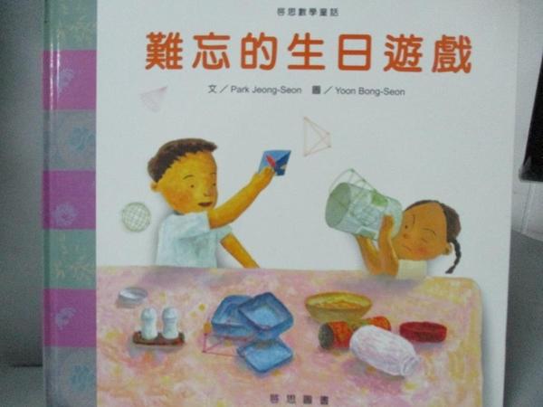 【書寶二手書T2/兒童文學_ZBW】啟思數學童話: 難忘的生日遊戲_Jeong-Seon Park, Bong-Seon