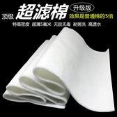 過濾棉 朵魚 魚缸超濾棉超薄5mm過濾棉特級高密凈水白綿 過濾材料過濾毯
