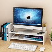 全館免運 顯示器增高架桌面室辦公桌收納置物架 cf
