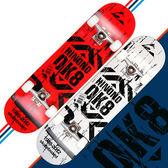 滑板滑板成人公路四輪刷街板專業楓木新手男女代步4輪滑板車兒童jy【父親節好康八八折】