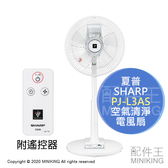 日本代購 2020新款 空運 SHARP 夏普 PJ-L3AS 空氣清淨 電風扇 除菌離子 衣物除臭 遙控器