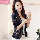 秋裝新款長袖西服短款外套修身格子小西裝女韓版小個子上衣 居家物語