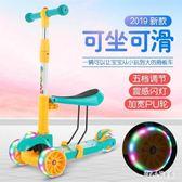 兒童滑板車1-3-6歲男女孩初學者滑滑車寶寶可坐三合一劃板溜溜車 qz1901【甜心小妮童裝】