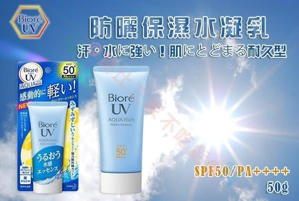 Biore 蜜妮 含水防曬保濕水凝乳 防曬乳 金瓶 保濕 遮瑕 透白 不黏膩 定妝 出油 輕透 極緻守護 防水