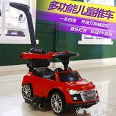 寶寶扭扭車1-3歲兒童滑行車溜溜車嬰幼兒童萬向輪男女寶寶妞妞車 優家小鋪 igo