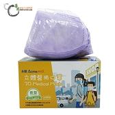 永猷3D立體兒童醫用口罩-紫色S(50入/盒)