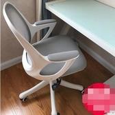 家用電腦椅學生學習寫字書桌書房座椅子人體工學椅辦公椅轉椅 JX