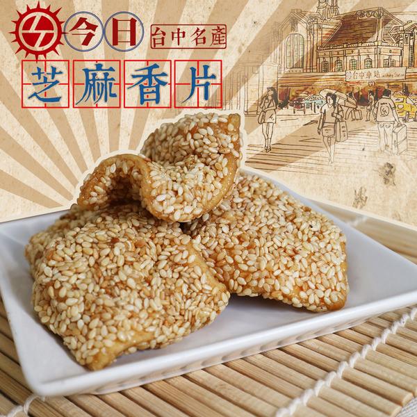台中今日 芝麻香片 90g/包