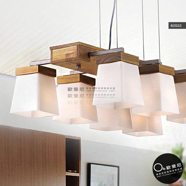 吊燈★木藝生活 原木簡約時尚風格 8燈 吊燈✦燈具燈飾專業首選✦歐曼尼✦