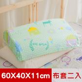 【米夢家居】夢想家園系列-記憶大枕專用精梳純棉工學枕布套(青春綠)二入
