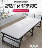 折疊床單人家用板式成人穩固午休床辦公室午睡簡易硬板行軍木板床 奇思妙想屋YYJ