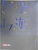 【書寶二手書T5/藝術_J34】星空吟遊_謝哲青
