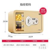 保險箱/保管箱33473電子密碼保管箱隱藏式入墻防盜保險櫃家用小型 xy5841『東京潮流』