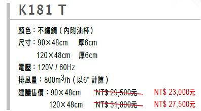 【系統廚具】BEST 貝斯特 K181 T(90cm) 靠壁 環保排油煙機