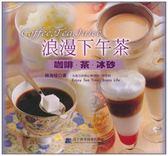 (二手書)浪漫下午茶