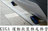 【車王小舖】福特 KUGA尾飾管 KUGA電鍍尾飾管 KUGA陰陽極尾飾管 運動版