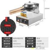 蛋仔機君凌香港雞蛋仔機商用家用QQ 蛋仔機電熱雞蛋餅機雞蛋仔機器烤餅機