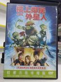 影音專賣店-B02-011-正版DVD【樓上鄰居外星人】-卡通動畫