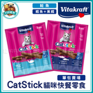Vitakraft 貓快餐【單包】(鮭魚...