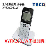 【TECO 東元】2.4G數位無線子母電話-子機加購