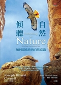 傾聽自然:如何深化你的自然意識