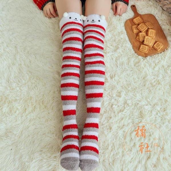 襪子女長筒過膝襪加厚保暖可愛地板家居睡眠襪【橘社小鎮】