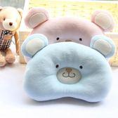 輕鬆小熊頭新生兒兒童定型枕頭 糾正防偏頭功能 新生兒用品 快速出貨免運