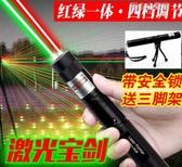雷射筆紅綠雙色鐳射手電綠光鐳射燈教鞭筆鐳射燈綠外線遠射售樓部沙盤筆  育心小館