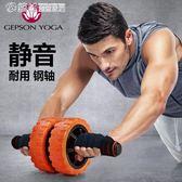 健腹輪男女健身器材家用卷腹輪靜音收腹滾輪瘦腰減肚子鍛煉腹肌輪 「繽紛創意家居」