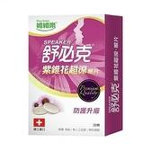 【維維樂】舒必克-紫錐花超涼喉片(20顆/盒)