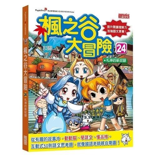楓之谷大冒險(24)札坤的新奴隸