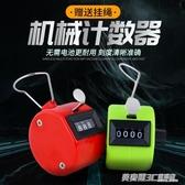 念佛計數器手動機械佛珠計數器人流量點數器客流量手按塑料記數器  英賽爾3
