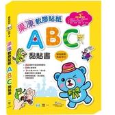 果凍軟膠貼紙ABC黏貼書
