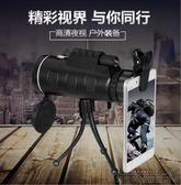 望遠鏡 新品單筒望遠鏡高倍高清1000倍夜視眼鏡紅外線手機拍照成人護目鏡  科技旗艦店
