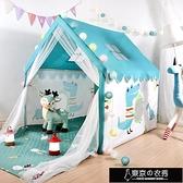 兒童帳篷 兒童帳篷小房子室內男孩玩具屋超大公主房ins床上游戲屋分床家用【快速出貨】