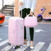 韓國拉桿箱22寸萬向輪行李箱拉桿女旅行箱包22寸密碼箱22寸學生箱WY 全館免運聖誕節禮物