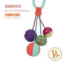 【美國 B.Toys 感統玩具】BX1764Z 湯圓舞索球