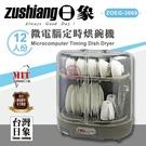 豬頭電器(^OO^) - 【日象】微電腦定時烘碗機(ZOEG-3688)