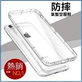 Apple iPhone SE (2020) SE2 氣墊空壓殼 透明 全包防摔 軟殼 氣墊殼 防震 手機殼 保護殼