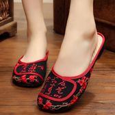 古典中國風繡字涼拖休閒鞋散步拖鞋居家舒適半拖鞋民族風帆布拖鞋