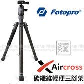 FOTOPRO 富圖寶 X-GO Aircross 1 黑色 迷霧黑 碳纖輕便腳架(24期0利率 免運 湧蓮公司貨) 附雲台+腳架套