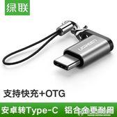 type-c轉接頭otg安卓micro-usb小米6x/8/note3華為p20/nova2s榮耀三星 快意購物網
