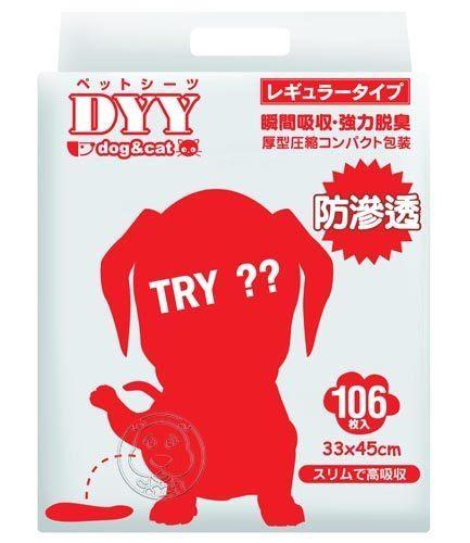 【培菓幸福寵物專營店】 DYY《犬貓》除臭抗菌高吸收試用尿片*1片((一張訂單只能加購一片))