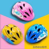 安全帽兒童自行車頭盔男女寶寶安全帽 易樂購生活館