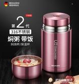 保溫飯盒-德國博奧尼316不銹鋼燜燒杯悶燒杯超長保溫飯盒燜燒壺保溫桶燜粥 多麗絲
