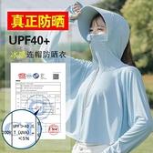 防曬衣女2021新款夏季冰絲外套女防紫外線韓版寬松防曬服長袖披肩 快速出貨