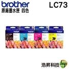 【四色一組 ↘2400元】Brother LC73 原廠墨水匣 盒裝 適用J430W/J625DW/J825DW/J5910DW/J6710DW/J6910DW等