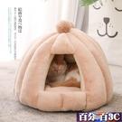 寵物窩 貓窩四季通用冬季保暖寵物狗窩貓咪用品貓床貓屋封閉式加厚貓咪窩 百分百